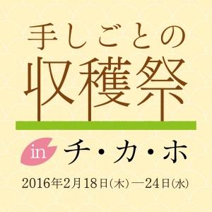 手しごとの収穫祭 in チ・カ・ホ : 2月