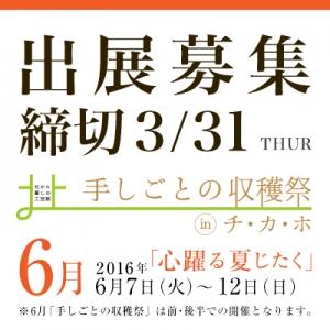 手しごとの収穫祭 in チ・カ・ホ : 6月出展者募集!