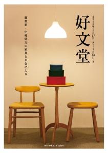 好文堂 〜建築家・中村好文の家具とお気に入り〜