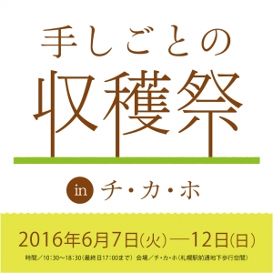手しごとの収穫祭 in チ・カ・ホ : 6月