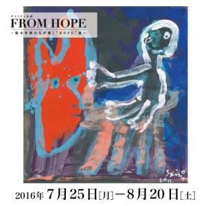 チャリティー企画「FROM HOPE展2016」