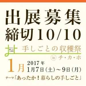手しごとの収穫祭 in チ・カ・ホ : 1月出展者募集!