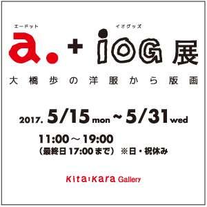 a.(エードット)+iOG(イオグッズ)展大橋歩の洋服から版画