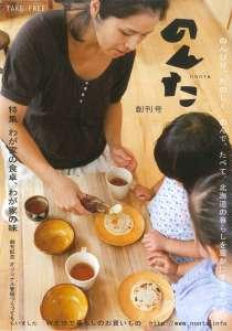 フリーペーパーのんた 創刊号(2011年9月16日発行)