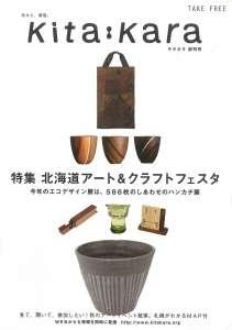 フリーペーパーKita:Kara 創刊号(2011年9月16日発行)