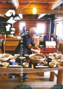 フリーペーパーのんた 2号(2012年4月21日発行)