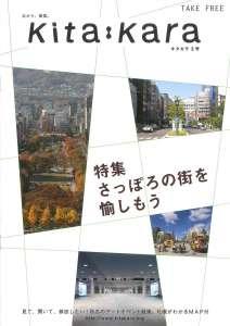 フリーペーパーKita:Kara 3号(2012年9月30日発行)
