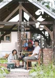 フリーペーパーのんた 3号(2012年9月30日発行)