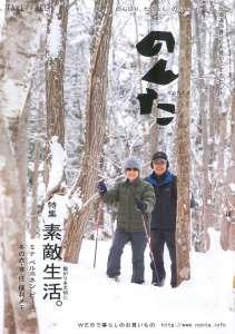 フリーペーパーのんた 4号(2013年1月20日発行)