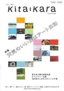 フリーペーパーKita:Kara 5号(2013年5月1日発行)
