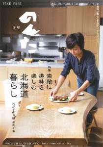 フリーペーパーのんた 5号(2013年5月1日発行)