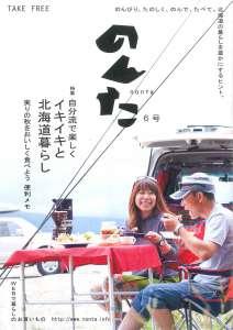 フリーペーパーのんた 6号(2013年8月25日発行)