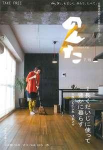 フリーペーパーのんた 7号(2014年3月1日発行)