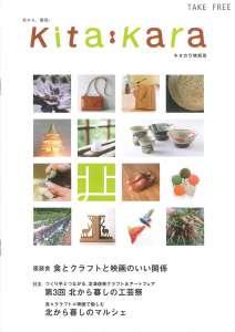フリーペーパーKita:Kara 特別号(2015年5月20日発行)