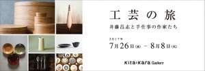 工芸の旅井藤昌志と手仕事の作家たち