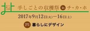 手しごとの収穫祭 in チ・カ・ホ:9月