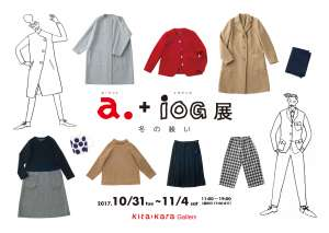 a.+ioG展冬の装い