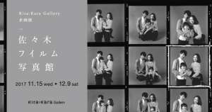 Kita:Kara Gallery企画展佐々木フィルム写真館