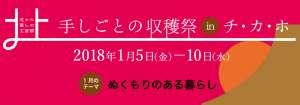 手しごとの収穫祭 in チ・カ・ホ : 2018年1月