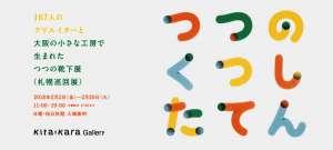 Kita:Kara Galleryチャリティー企画「167人のクリエイターと大阪の小さな工房で生まれたつつの靴下展(札幌巡回展) 」