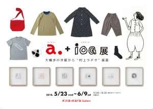 a.+iOG展大橋歩の洋服から