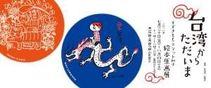 台湾からただいま すずきもも×マット和子 絵本原画展
