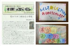 札幌市立西白石小学校をはじめとした3校の先生方・児童・生徒の皆様、ありがとうございました! -