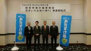 島根電工株式会社様の「住まいのおたすけ隊」FCへの加盟について -
