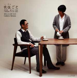 衣住ごと(いずみごと)  - IZUMIGOTO 2011.11.30~12.5GALLERY RETARA