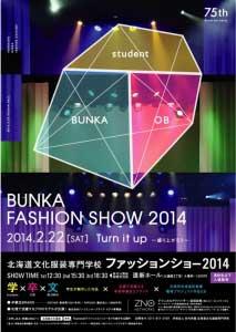 BUNKA FASHION SHOW 2014 - 創立75周年記念イベントとして、卒業生ブランドの一つとしてRIPOSO.の洋服も参加させていただくことになりました。