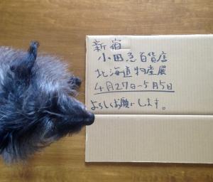 パン、パパン!勢いよく小田急百貨店 北海道物産展 出店へ。