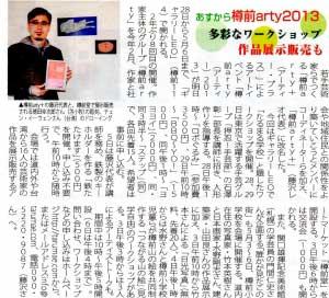 よみうりプラザに掲載されました《あすからarty2013》 - 2013年(平成25年)4月27日付3面樽前arty2013開催の記事が掲載されました。