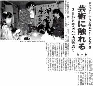 苫小牧民報に掲載されました《ロボぐるみ》 - 2013年(平成25年)4月30日付15面28日よりスタートした樽前arty2013で開催した押忍!手芸部石澤部長による部活『ロボぐるみ』の様子が掲載されました。