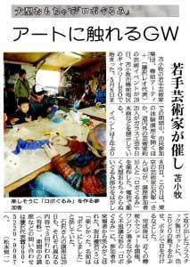 北海道新聞に掲載されました《ロボぐるみ》 - 2013年(平成25年)4月29日付25面押忍!手芸部石澤部長による部活『ロボぐるみ』の様子が掲載されました。