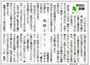 北海道新聞に掲載されました《樽前arty2013》 - 2013年(平成25年)4月25日付夕刊北海道新聞に樽前arty2013について掲載されました。