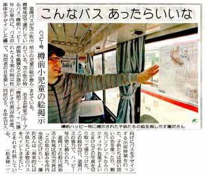 北海道新聞に掲載されました《ハッピー号》 - 2013年(平成25年)4月25日付33面樽前小の5・6年生によるバスのデザイン画が樽前ハッピー号に展示されることになりました。