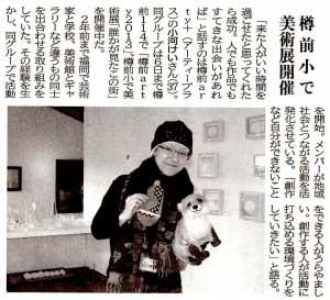 苫小牧民報に掲載されました - 2013年(平成25年)5月3日付15面苫小牧民報の《カルチャー・人》で、樽前arty+メンバー小河が紹介されました。