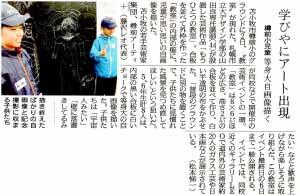 北海道新聞に掲載されました《山田良さんWS》 - 2013年(平成25年)5月3日付28面『誰かが見たこの街』展で展示中の山田良さんの作品について北海道新聞に掲載されました。合わせて、樽前小学の5、6年生を対象に実施した山田良さんによるワークショップ『樽前小建設部』についても掲載されました。