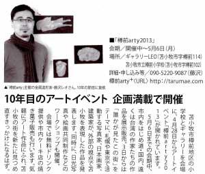 朝日新聞のミニコミ紙てくてくタウンに掲載されました《arty2013開催中》 - 2013年5月号朝日新聞のミニコミ紙てくてくタウンに、arty2013開催中の案内が掲載されました。