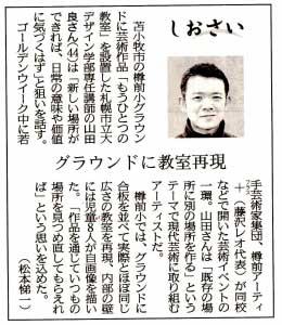 北海道新聞に掲載されました《山田良さん》 - 2013年(平成25年)5月21日付29面『誰かが見たこの街』展で樽前小学校グラウンドに教室を再現した山田良さんについての記事が掲載されました。