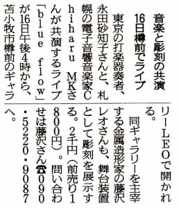 北海道新聞に掲載されました《[『blue flow』告知》 - 2013年(平成25年)6月11日付31面6/16にギャラリーLEOにて開催予定の『blue flow』について紹介記事が掲載されました。