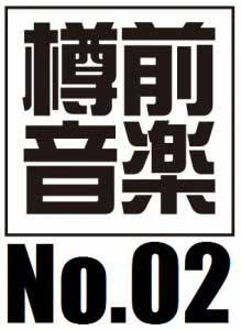樽前音楽 No.02開催決定! - 樽前arty+音楽イベント第2弾!題して樽前音楽 No.02!!8/3(土)、モアリズムと川畑アキラによるライブを開催します。詳細はコチラ