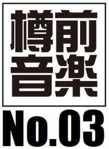 樽前音楽 No.03開催決定! - 樽前arty+音楽イベント第3弾!8/10(土)、蛇池ジャズトリオによるライブを開催します。詳細が決定しました!詳細はこちら。