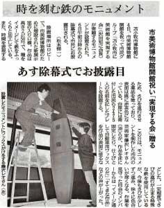 北海道新聞に掲載されました《時を刻む鉄のモニュメント》 - 2013年(平成25年)7月5日付夕刊樽前arty+代表 藤沢が依頼を受け制作し、苫小牧市美術博物館に寄贈されるモニュメントについて北海道新聞に掲載されました。