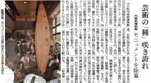 北海道新聞に掲載されました《芸術の「種」咲き誇れ 苫小牧市美術博物館モニュメントを除幕》 - 2013年(平成25年)7月7日付31面樽前arty+代表 藤沢が依頼を受け制作し、苫小牧市美術博物館に寄贈されたモニュメント除幕式の様子について北海道新聞に掲載されました。