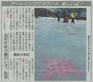 苫小牧民報に掲載されました。『カラフルスケートリンク @樽前小学校』 - 2014年(平成26年)1月21日付夕刊2014年の年明けから苫小牧市立樽前小学校・PTA・樽前arty+で取り組んでいました『カラフルスケートリンク』が苫小牧民報(1/21夕刊)で紹介されました。私たちは児童と一緒に氷に埋める色とりどりの型紙作りをサポート。毎日の水まきは樽前小学校の先生方やPTAの皆さんで、とても大変な作業です。おかげでとてもきれいなスケートリンクが完成しました!寒い日は辛いですが、寒い日が続くとリンクも長持ちします。長く楽しんでもらいたいですね!