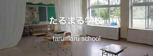 たるまる学校