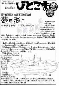 苫小牧の美術館の魅力を伝える「びとこま」第8号9号 合体特別号発行!! - 2014/3/9びとこま第8号9号合体特別号2014年2月号を発行いたしました。今回は、苫小牧市美術博物館で開催されていた、「苫小牧港開講50周年記念展 夢を形に~砂浜と原野にいどんだ時代~」、「北海道現代具象展」等を取材し、記事にまとめています。また、作家さん自身と作品を鑑賞する取材の記事も載せています。盛りだくさんですので、是非ご覧ください。3月8日には今年度最後のびとこまの活動を行いました。来期に向けて新メンバーを迎えるための準備も行っています。詳細は後日発表いたしますので、楽しみにお待ちください!---『びとこま』は、苫小牧市内小中学校に通う16名の記者たちと樽前arty+が市内外の文化芸術情報を取材し、苫小牧の美術館の魅力を伝える広報紙です。博物館をはじめ市内各施設、市内小中学校、道内の主要な美術館などに配布しています。『びとこま』は、樽前arty+と苫小牧市博物館が協力し、編集・発行しています。お問い合わせは…苫小牧市美術博物館までtel : 0144(35)2550e-mail : hakubutukan@city.tomakomai.hokkaido.jp