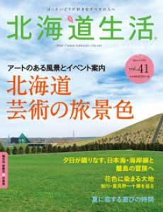 雑誌『北海道生活 vol.41』にて紹介されました! - 北海道生活 vol.41にて、北海道の芸術の旅景色にて、樽前arty+が紹介されました。こちらを片手にアートスポットを巡り、AIR+を実施を予定している樽前arty+にも遊びに来て下さい!!>>『北海道生活 vol.41』
