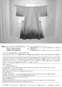 樽前arty+ レジデンスプログラム yasuaki tanaka presents  - 2014/9/6-9/7現在「AIR+」プログラムにより、苫小牧市樽前で滞在制作をしています田中康晃さんのプロジェクトです。arty+の藤沢レオの作品上で行われる田中作品による舞踊作品という重箱のような作品構造です。ぜひ、ご覧ください!日時:2014年9月6日(土),7日(日)   開始時間は両日共に13:30から1時間程行います  (雨天決行)場所:札幌芸術の森   第1駐車場付近野外スペース   藤沢レオ「Sculpture of a scene」作品内観覧無料作家:田中康晃 yasuaki-tanaka.com舞踊家:清水フミヒト.dance-shimizu.jp舞踊家:矢萩もえみ協力:樽前arty+ tarumae.com